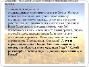 Докажите, что Андрей Соколов постоянно ставится в ситуацию выбора. …оказалась од