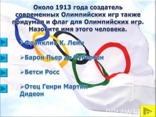Около 1913 года создатель современных Олимпийских игр также придумал и флаг для