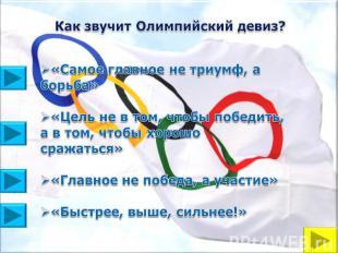Как звучит Олимпийский девиз?«Самое главное не триумф, а борьба»«Цель не в том,