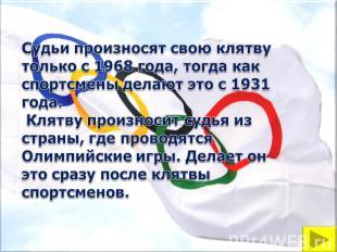 Судьи произносят свою клятву только с 1968 года, тогда как спортсмены делают это