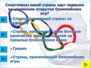 Спортсмены какой страны идут первыми на церемонии открытия Олимпийских игр?Спорт