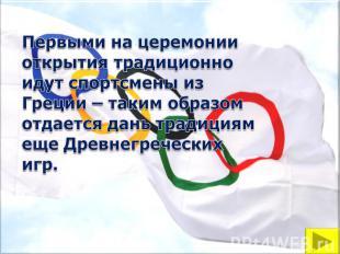 Первыми на церемонии открытия традиционно идут спортсмены из Греции – таким обра