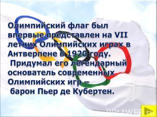 Олимпийский флаг был впервые представлен на VII летних Олимпийских играх в Антве