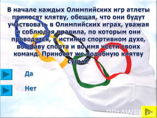 В начале каждых Олимпийских игр атлеты приносят клятву, обещая, что они будут участвовать в Олимпийских играх, уважая и соблюдая правила, по которым они проводятся, в истинно спортивном духе, во славу спорта и во имя чести своих команд. Приносят же …