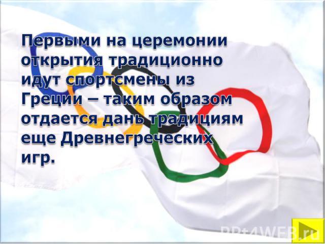 Первыми на церемонии открытия традиционно идут спортсмены из Греции – таким образом отдается дань традициям еще Древнегреческих игр.