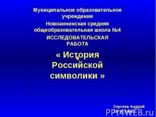 Муниципальное образовательное учреждениеНовоаннинская средняя общеобразовательна
