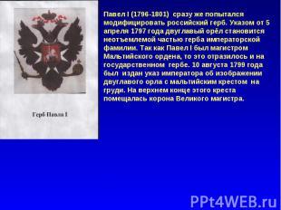 Павел I (1796-1801) сразу же попытался модифицировать российский герб. Указом от