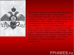 Император Александр I отменил мальтийский крест на государственном гербе. Под вл