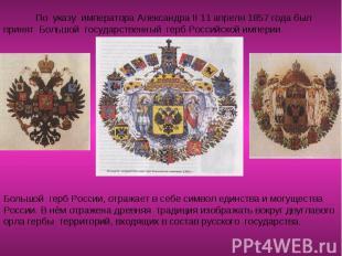 По указу императора Александра II 11 апреля 1857 года был принят Большой государ