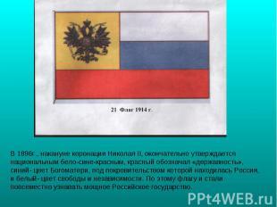 В 1896г., накануне коронации Николая II, окончательно утверждается национальным