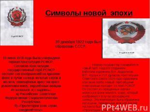 Символы новой эпохи 30 декабря 1922 года был образован СССР. 10 июня 1918 года б