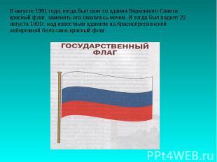 В августе 1991 года, когда был снят со здания Верховного Совета красный флаг, за