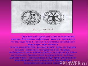 Двуглавый орёл пришёл в Россию из Византийской империи. Изображение мифического