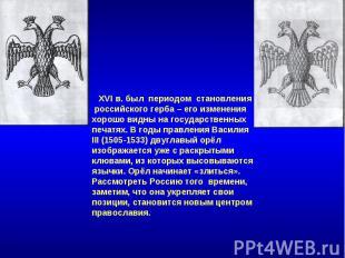 XVI в. был периодом становления российского герба – его изменения хорошо видны н