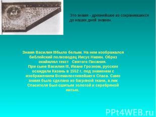 Это знамя - древнейшее из сохранившихся до наших дней знамен. Знамя Василия IIIб