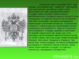 В именном указе 14 декабря 1667 г. при помощи герольдмейстера Лаврентия Хурелеви