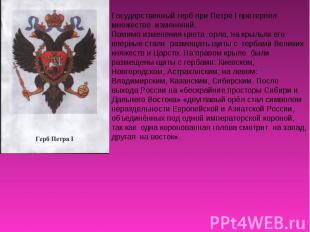 Государственный герб при Петре I претерпел множество изменений. Помимо изменения