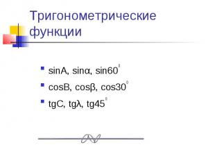 Тригонометрические функции sinA, sinα, sin60ocosB, cosβ, cos30otgC, tgλ, tg45o