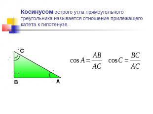 Косинусом острого угла прямоугольного треугольника называется отношение прилежащ