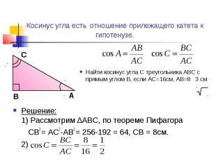 Косинус угла есть отношение прилежащего катета к гипотенузе. Найти косинус угла