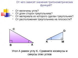 От чего зависят значения тригонометрических функций? От величины угла?От длин ст