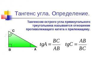 Тангенс угла. Определение. Тангенсом острого угла прямоугольного треугольника на