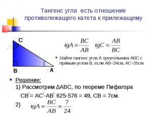 Тангенс угла есть отношение противолежащего катета к прилежащему Найти тангенс у