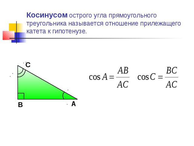 Косинусом острого угла прямоугольного треугольника называется отношение прилежащего катета к гипотенузе.