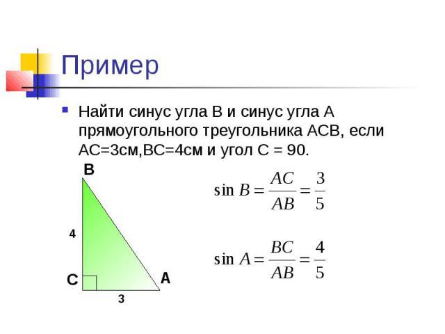 Пример Найти синус угла В и синус угла А прямоугольного треугольника АСВ, если АС=3см,ВС=4см и угол С = 90.