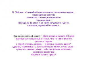 В. Набоков: «На крайней дорожке парка лиловщина сирени... переходила в рыхлую пе