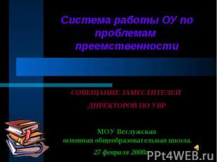 Система работы ОУ по проблемам преемственности СОВЕЩАНИЕ ЗАМЕСТИТЕЛЕЙ ДИРЕКТОРОВ