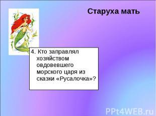 Старуха мать 4. Кто заправлял хозяйством овдовевшего морского царя из сказки «Ру