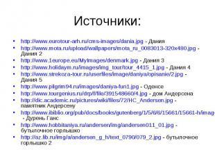 Источники: http://www.eurotour-arh.ru/cms-images/dania.jpg - Данияhttp://www.mot
