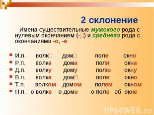 2 склонение Имена существительные мужского рода с нулевым окончанием (-□) и сред