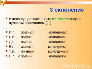3 склонение Имена существительные женского рода с нулевым окончанием (-□) И.п. ж