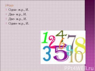 №740 Одна- ж.р., И.Два- м.р., И.Две- ж.р., И.Один- м.р., И.