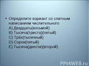Определите вариант со слитным написанием числительного А) Двадцать(восьмой) В) Т