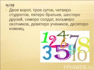 №748 Двое ворот, трое суток, четверо студентов, пятеро братьев, шестеро друзей,