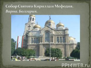 Собор Святого Кирилла и Мефодия. Варна. Болгария.