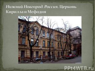 Нижний Новгород. Россия. Церковь Кирилла и Мефодия