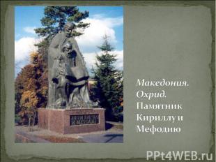 Македония. Охрид. Памятник Кириллу и Мефодию