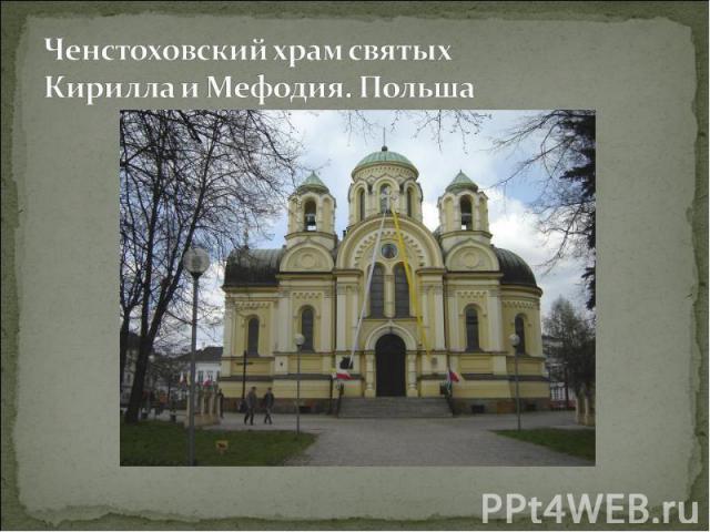 Ченстоховский храм святых Кирилла и Мефодия. Польша