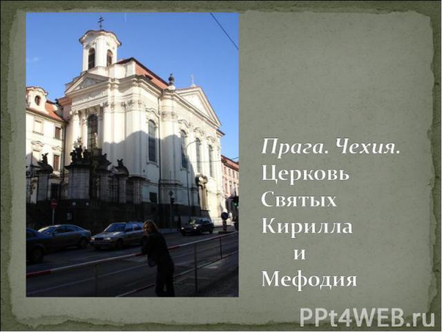 Прага. Чехия.ЦерковьСвятых Кирилла и Мефодия