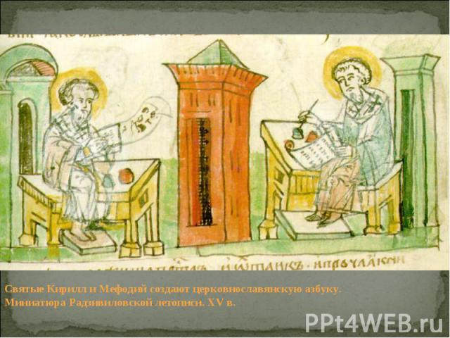 Святые Кирилл и Мефодий создают церковнославянскую азбуку.Миниатюра Радзивиловской летописи. XV в.