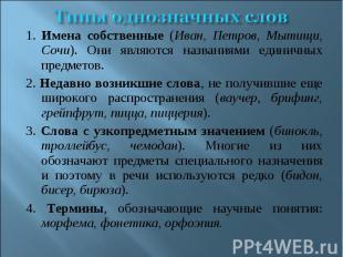 Типы однозначных слов 1. Имена собственные (Иван, Петров, Мытищи, Сочи). Они явл
