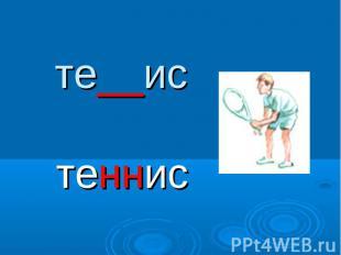 те__истеннис