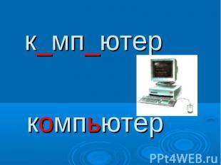 к_мп_ютер