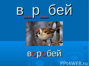 в_р_бейворобей