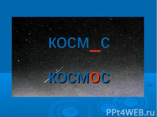 косм_с космос
