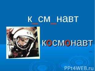 космонавт к_см_навт
